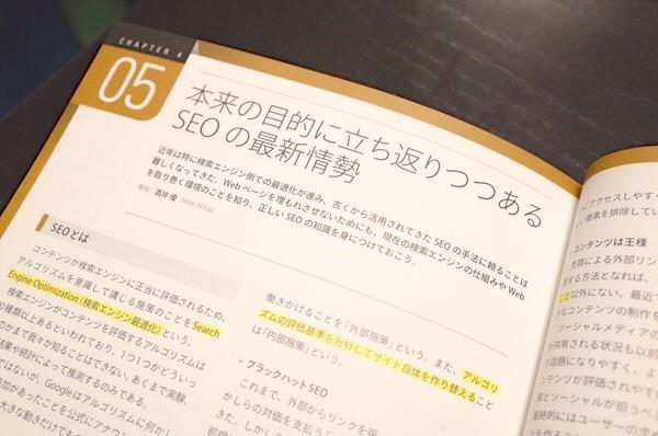 Webseisaku no saishin joushiki 6
