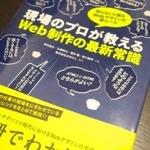 これは今読むべき!Web制作の今がわかりやすく説明されている「現場のプロが教えるWeb制作の最新常識」を読みました!