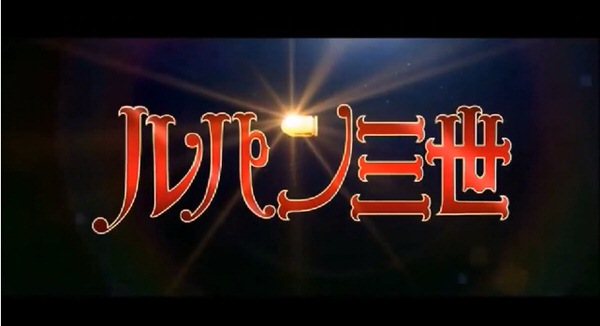 Youtube lupin the third movie 1