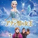 早くも「アナと雪の女王」BD&DVDが7月16日に発売!オンデマンド配信も7月9日より開始!