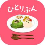 クックパッドの新アプリ「ダイエットひとりぶん」が食生活改善に良さそうだ!