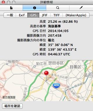 IPhone geotag 1