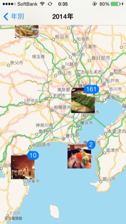 IPhone geotag 8