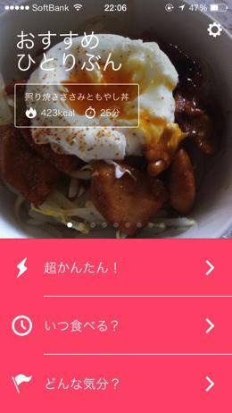 Iphoneapp diet hitori 1