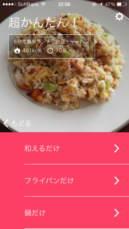 Iphoneapp diet hitori 2