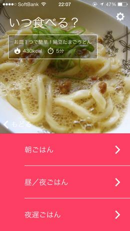 Iphoneapp diet hitori 3