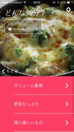Iphoneapp diet hitori 4