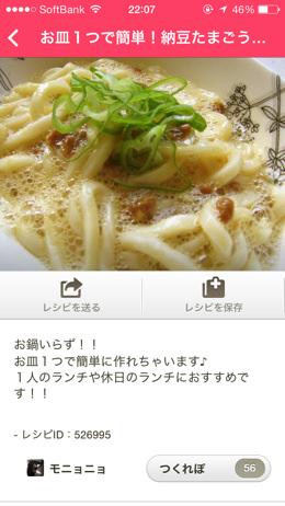Iphoneapp diet hitori 5