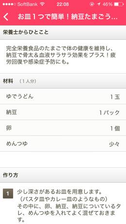 Iphoneapp diet hitori 6