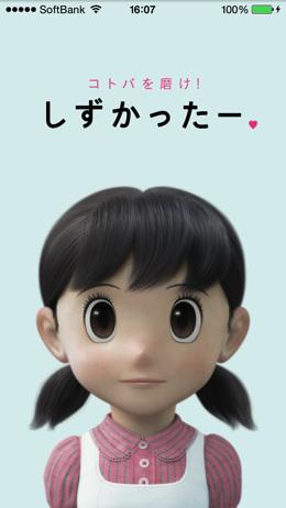 Iphoneapp shizukatta 1