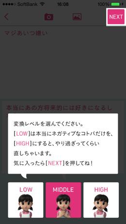 Iphoneapp shizukatta 3
