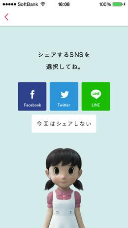 Iphoneapp shizukatta 4