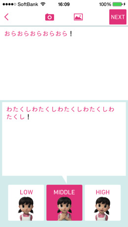 Iphoneapp shizukatta 5