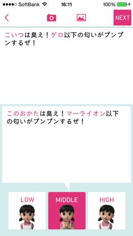 Iphoneapp shizukatta 6