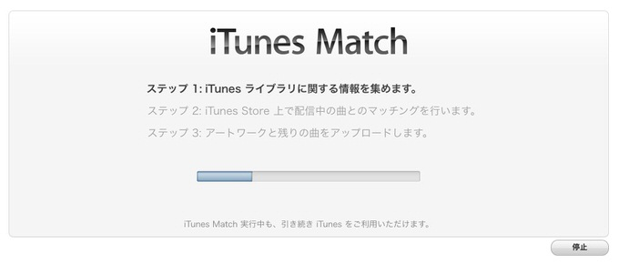 Itunes match 2