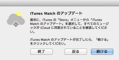 Macapp matchupgrade 2