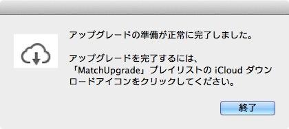 Macapp matchupgrade 9