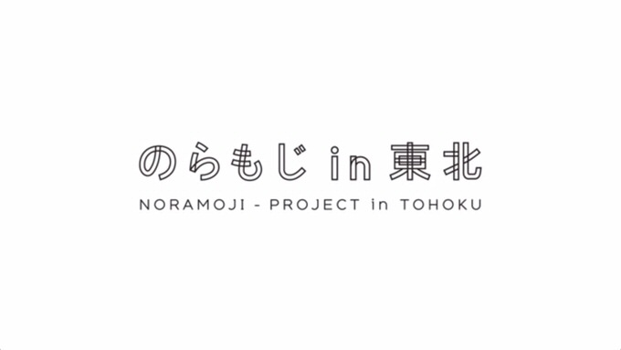 Noramoji reconstruction assistance 1