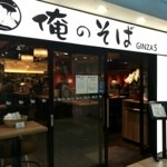 銀座で500円だと?!「俺のそば GINZA5」の肉そばを堪能してきた!