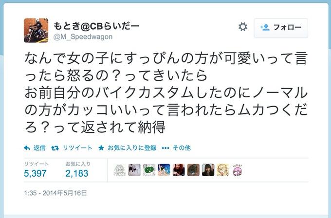 Twitter jyoshi suppin