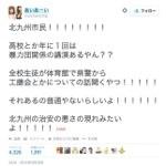 北九州市での常識が普通じゃないことが発覚し治安の悪さがTwitterで話題に