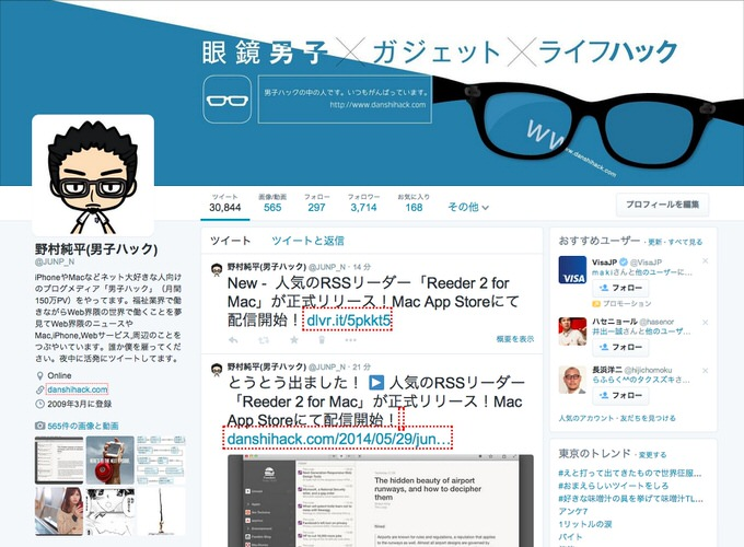 Twitter new profile