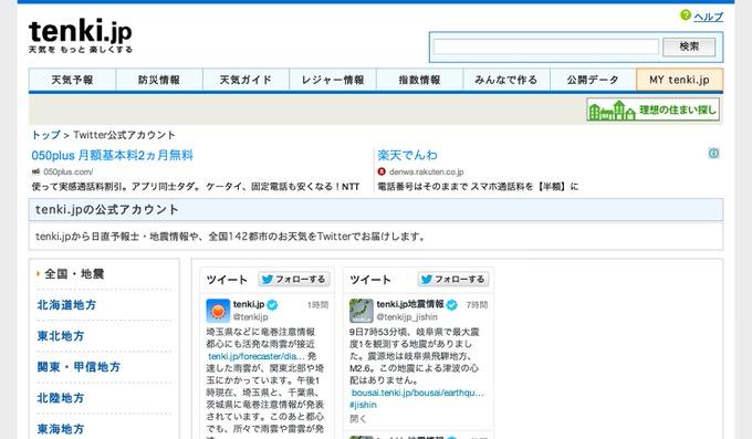 Twitter tenki jp 142