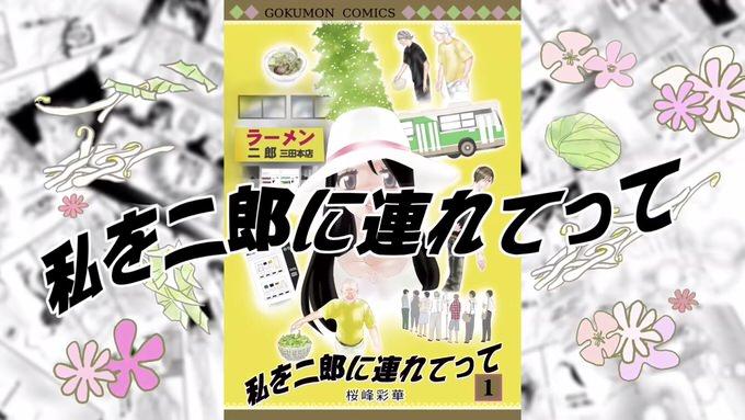 Youtube jiro manga 1