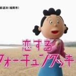 サザエさん一家が「恋するフォーチュンクッキー」を踊ってみた動画