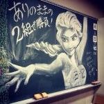 これは凄い!美術教師がチョークで描いたアナと雪の女王のエルサがハンパないと話題