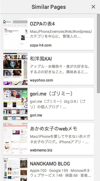 Chrome extention similar pages 2