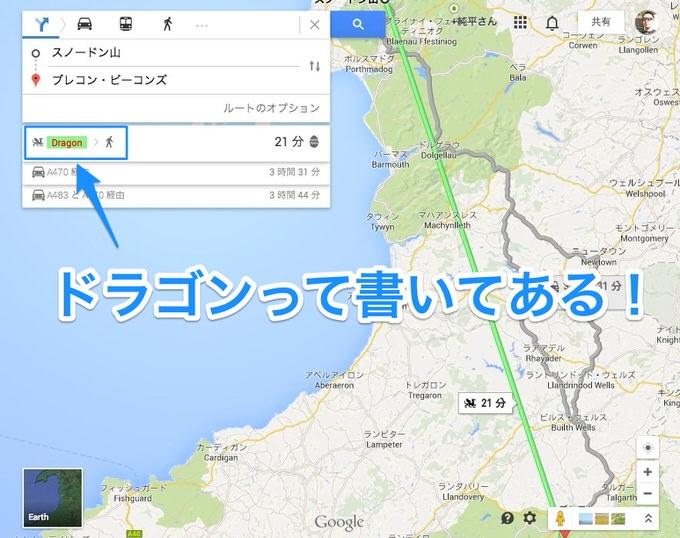 Googlemap dragon