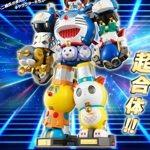 夢のロボット?!「ドラえもん」など藤子・F・不二雄のキャラクターが合体する超合金ロボが登場!