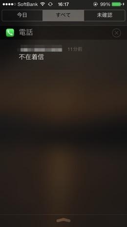 Ios7 lock screen bypass 4