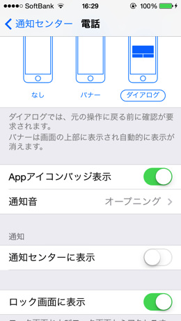 Ios7 lock screen bypass 5