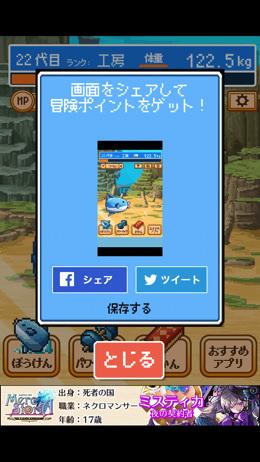 Iphoneapp manbo ikiro 2