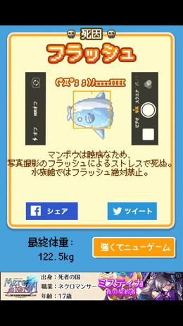 Iphoneapp manbo ikiro 4