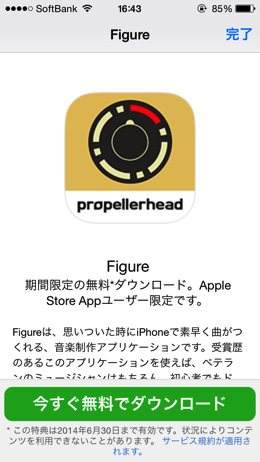 Iphoneapp sale figure 2