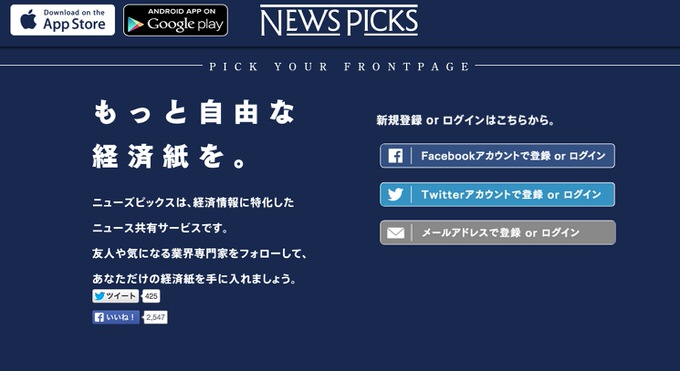 Newspicks web 1
