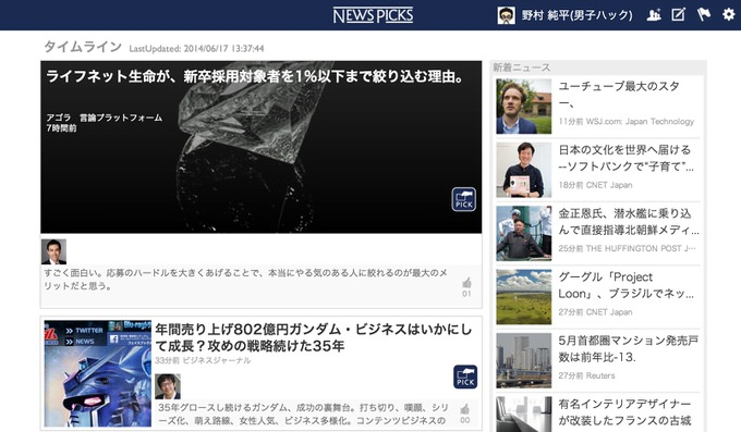 Newspicks web 2