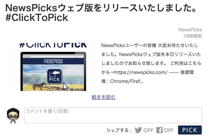 Newspicks web 3