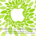 AppleStore表参道店がオープン!6月13日(金)午前10時よりグランドオープン!