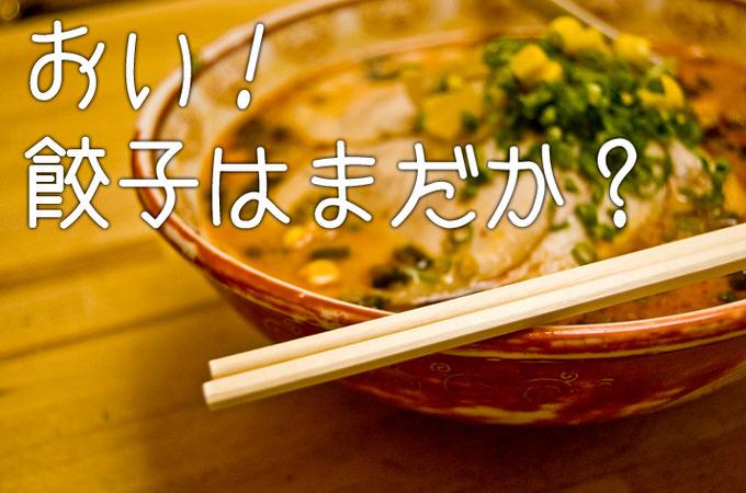 Twitter nihongyoza 6
