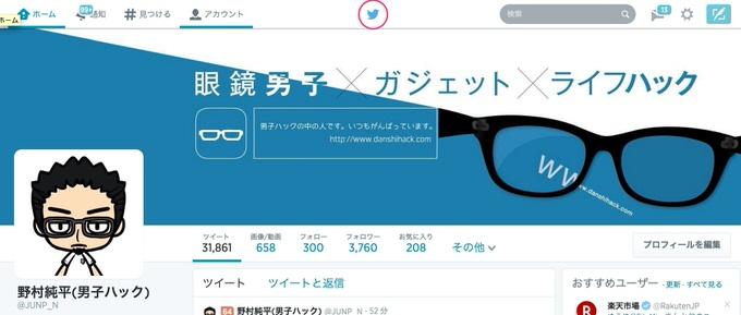 Twitter secret command