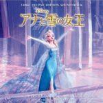 【ネタバレ注意】「アナと雪の女王」を1分で説明した動画