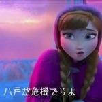 青森八戸弁で歌ってみたアナと雪の女王の「生まれてはじめて」!「八戸が危機でらよ」