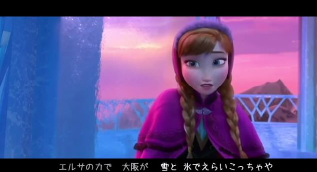 Youtube frozen osaka 1