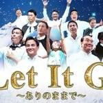【賛否両論】知事11人が「Let It Go」を踊る子育て支援応援動画