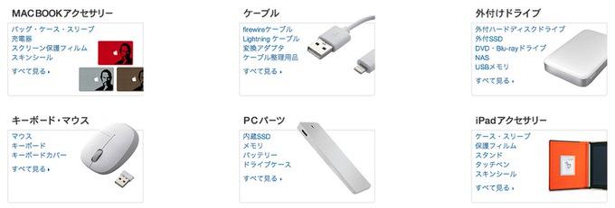 Amazon macstore 2