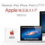 Amazon Mac対応製品を集めた「Mac周辺機器ストア」をオープン!